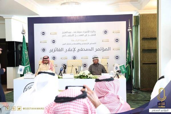 إعلان أسماء الفائزين بجائزة الأميرة صيتة بنت عبدالعزيز للتميز في العمل الاجتماعي في دورتها الرابعة