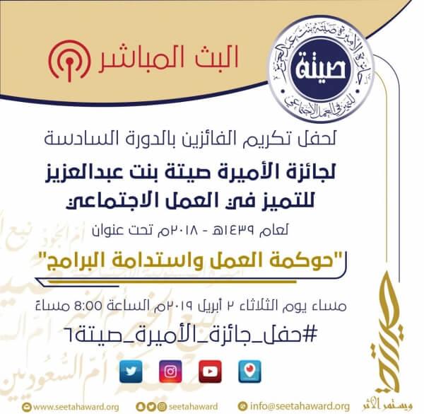 حفل تكريم الفائزين في الدورة السادسة