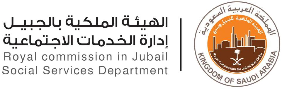 الهيئة الملكية بالجبيل - ادارة الخدمات الاجتماعية