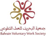 جمعية البحرين للعمل التطوعي